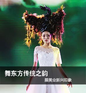 舞东方传统之韵,展美业新兴印象