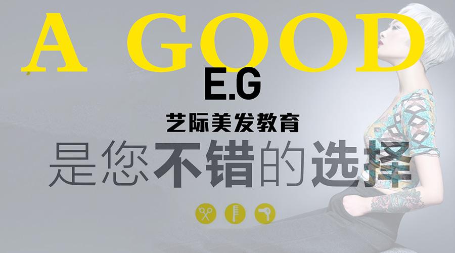 全新升级版EG大师班——快速提升业绩的顺风车