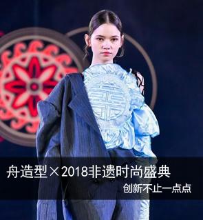 舟造型×2018非遗时尚盛典,创新不止一点点