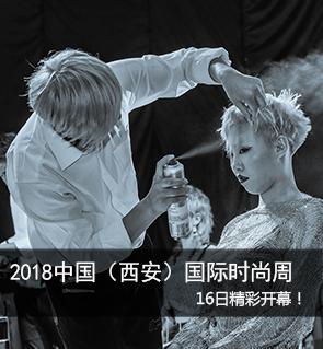 2018中国(西安)国际时尚周,16日精彩开幕!