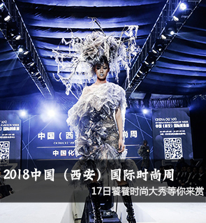 2018中国(西安)国际时尚周,17日饕餮时尚大秀等你来赏