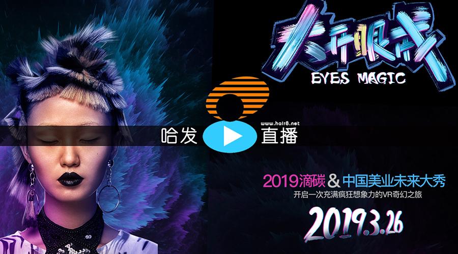 【哈发直播】《大开眼戒》2019滴碳&中国美业未来大秀