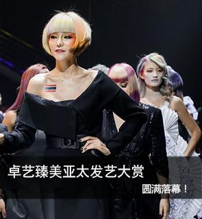2019SABC卓艺臻美亚太发艺大赏圆满落幕!