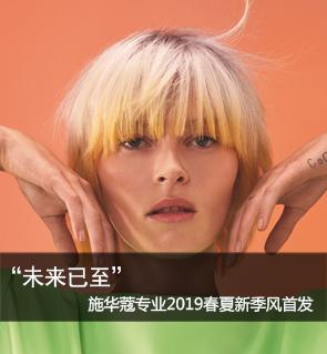 """""""未来已至"""",施华蔻专业2019春夏新季风首发"""