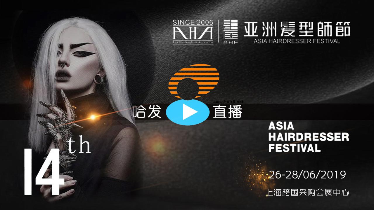 【哈发直播】第十四届亚洲发型师节开幕式