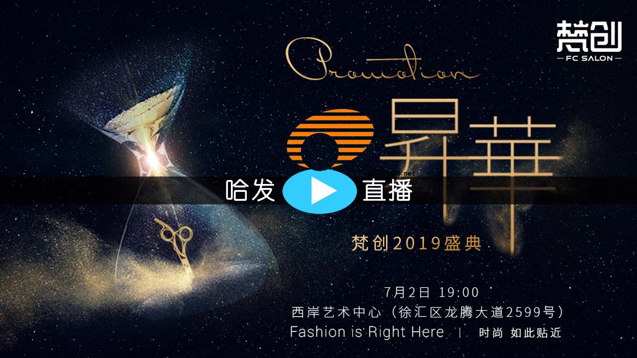 【哈发直播】梵创造型2019品牌盛典