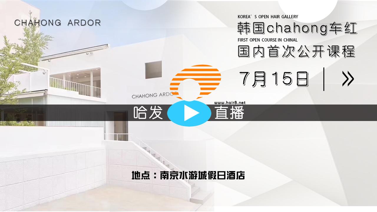 【哈发直播】韩国chahong车红,国内首次公开课程