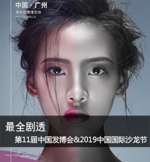 最全剧透 | 第11届中国发博会&2019中国国际沙龙节倒计时!