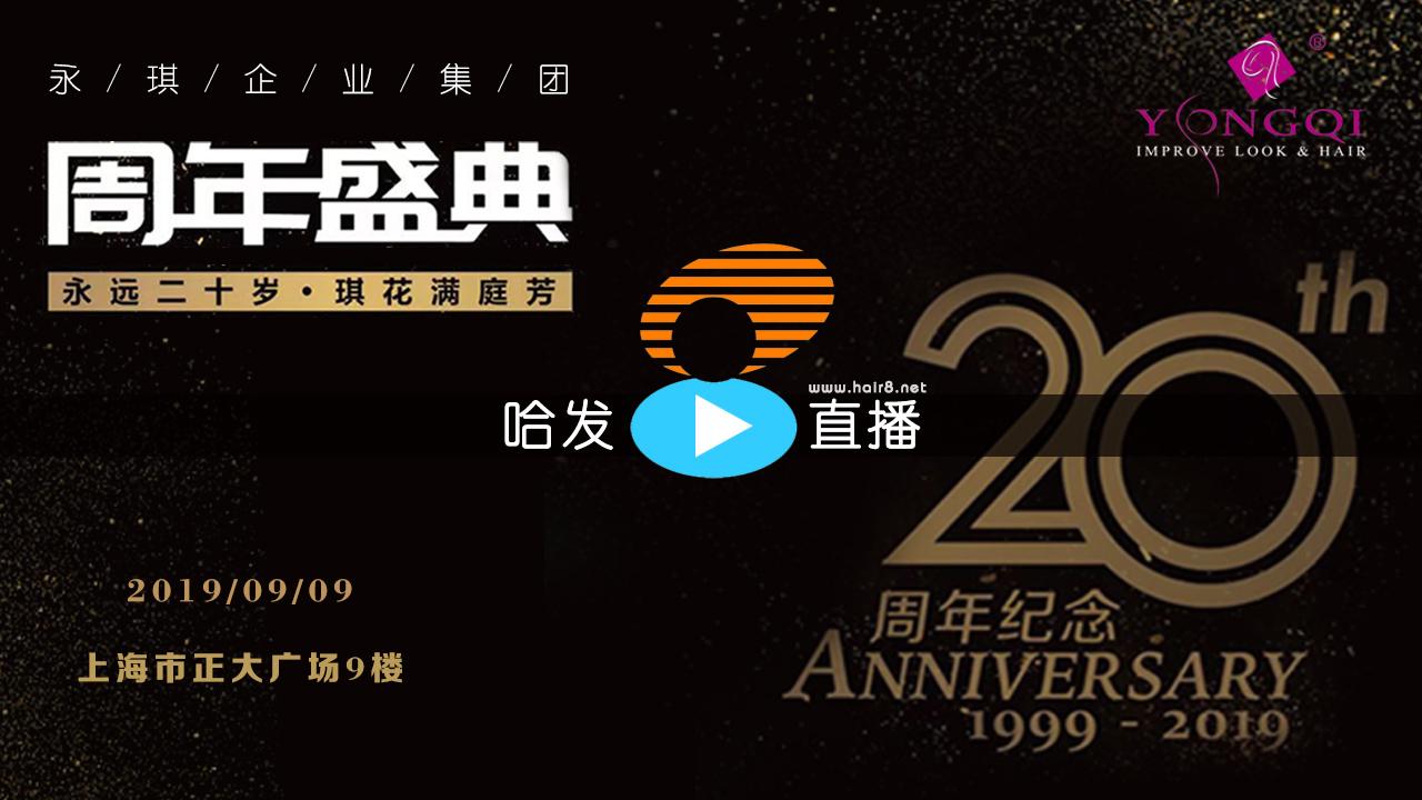 【哈发直播】永琪集团20周年星光盛典