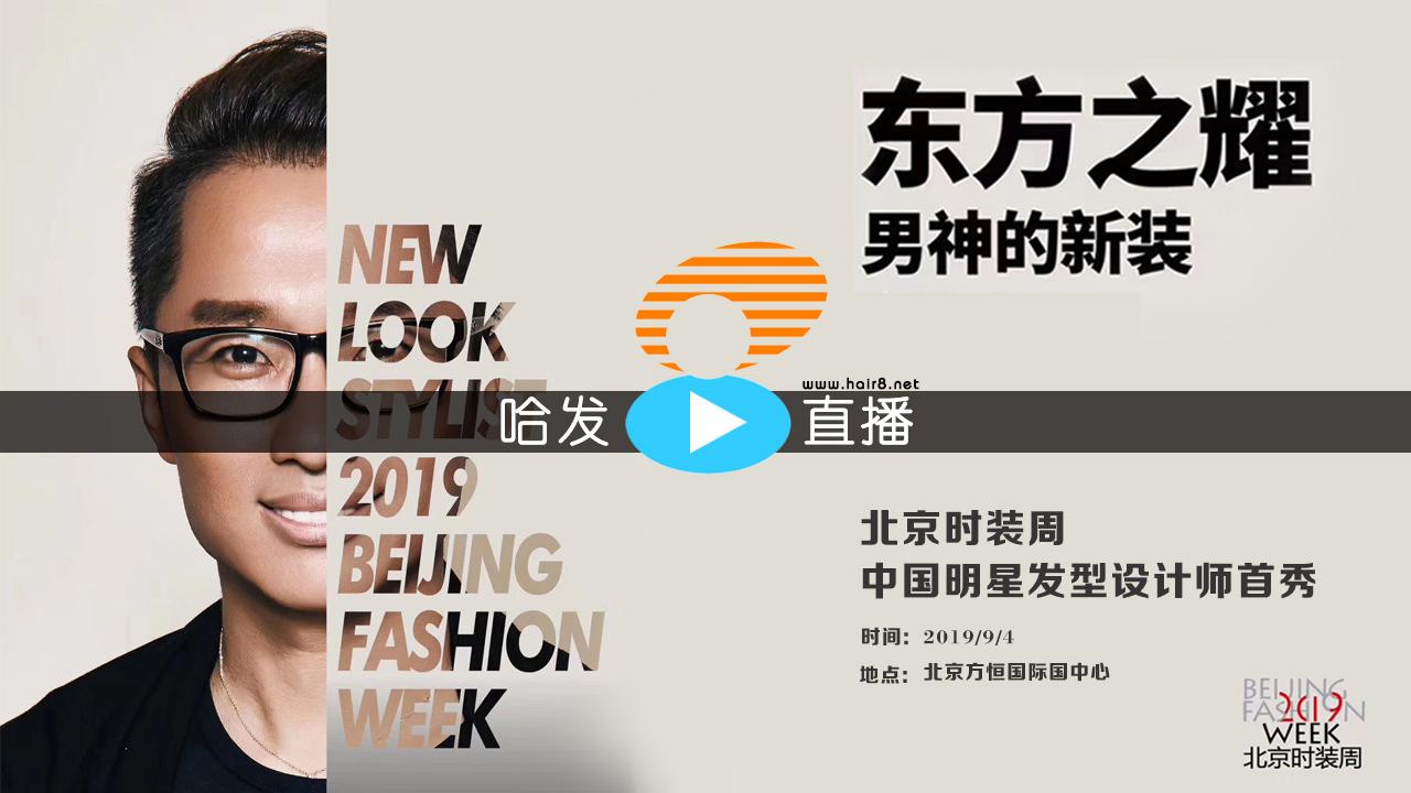【哈发直播】北京时装周——东方之耀·男神的新装