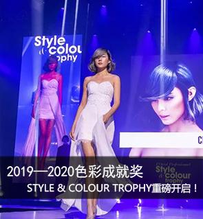 2019—2020色彩成就奖STYLE & COLOUR TROPHY重磅开启!