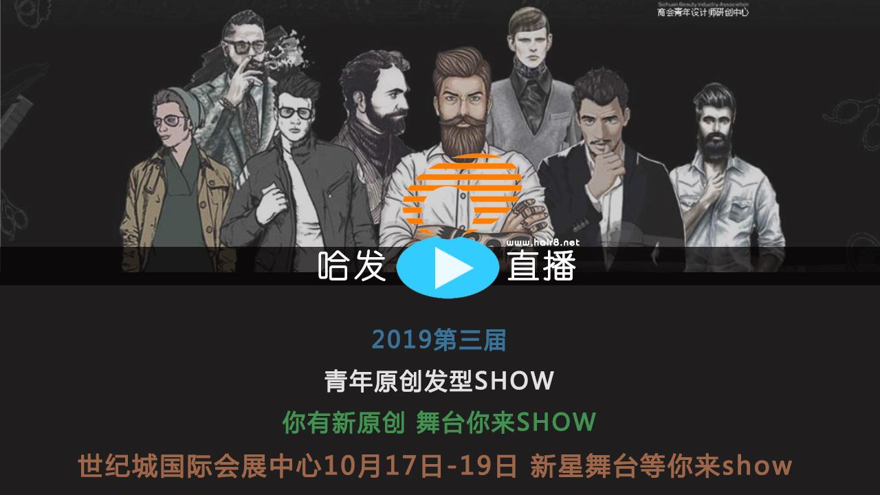 【哈发直播】2019第三届青年原创发型SHOW