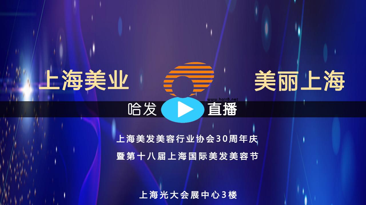 【哈发直播】上海美发美容行业协会30周年庆