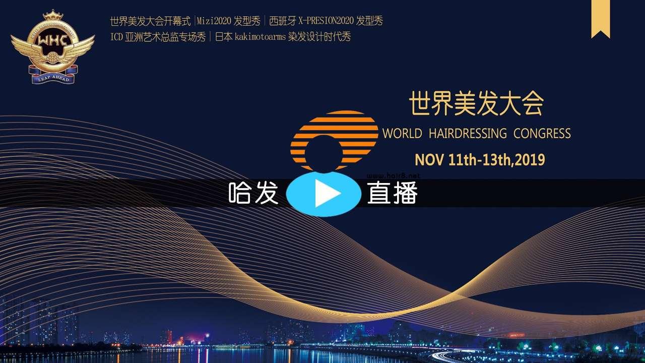【哈发直播】11.11WHC世界美发大会开幕式