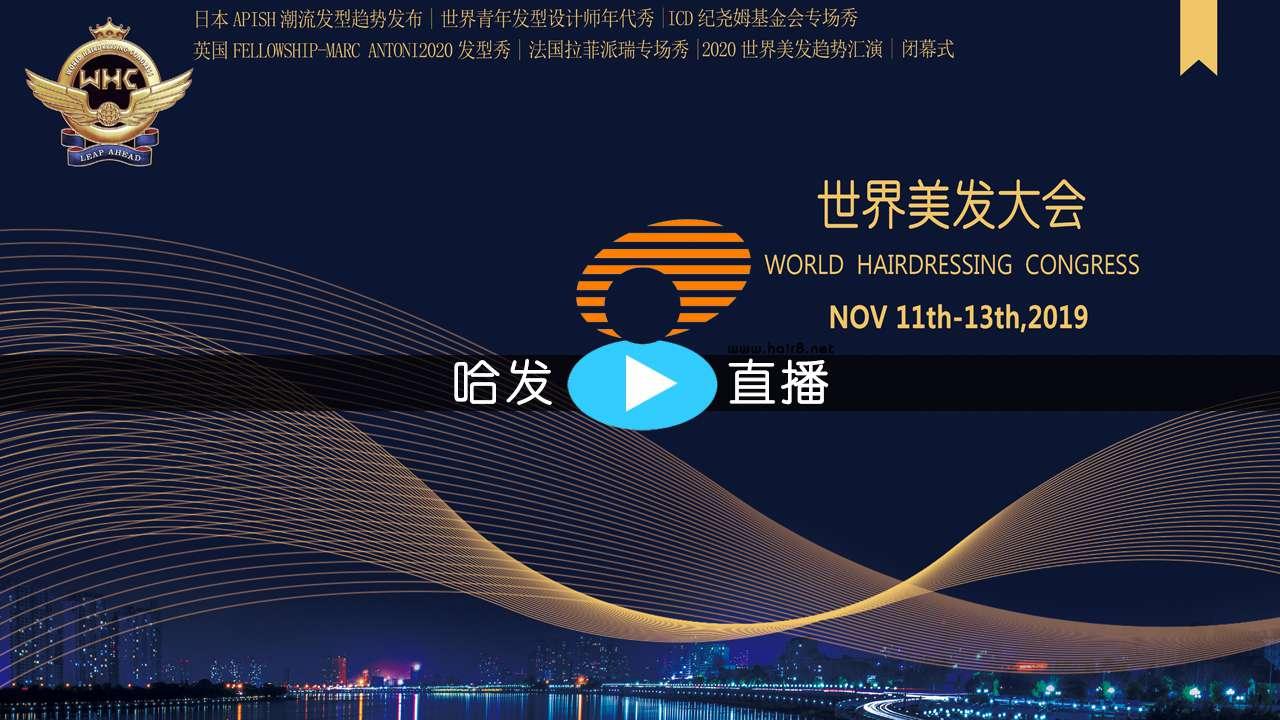 【哈发直播】11.13WHC世界美发大会闭幕式