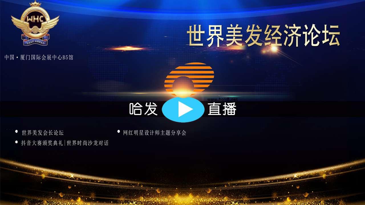 【哈发直播】11.12WHC世界美发经济论坛