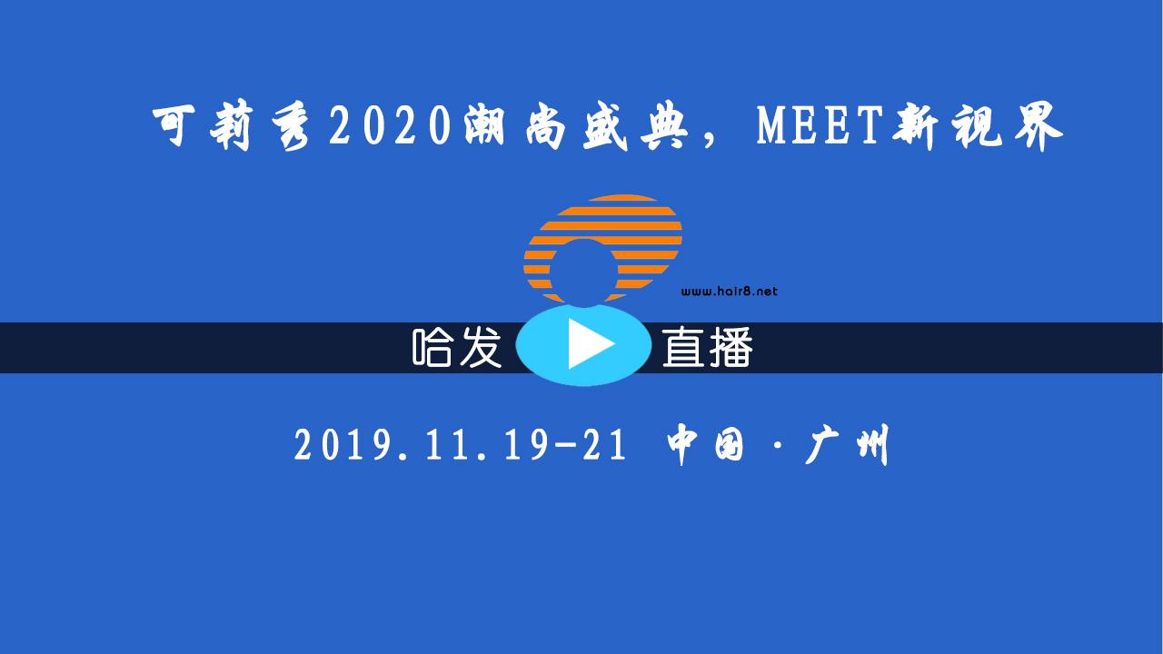 【哈发直播】11.20 可莉秀2020潮尚盛典红毯走秀