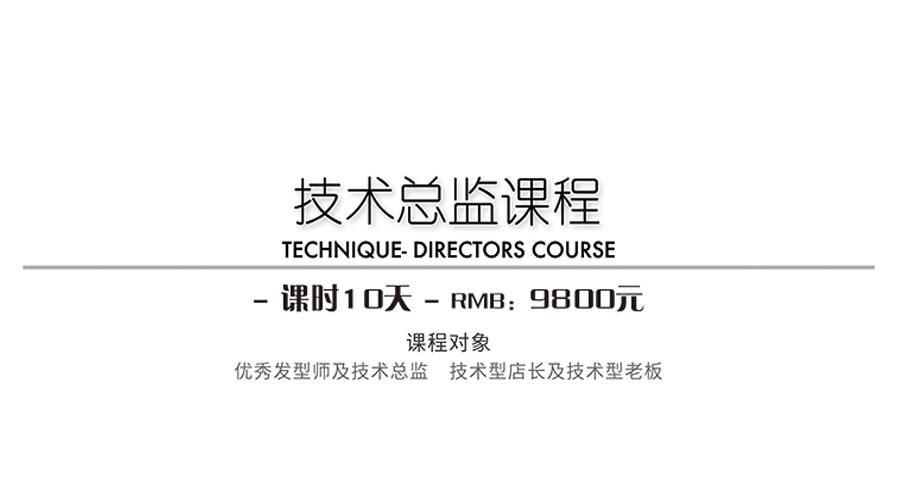 名姿美发学院技术总监课程来啦,9800元课程只要4000金币兑换哦!