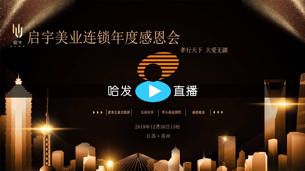 【哈发直播】2019启宇美业连锁年度感恩会