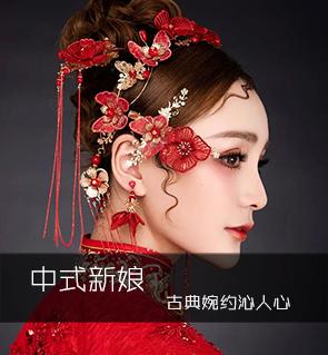 中式新娘  | 古典婉约沁人心