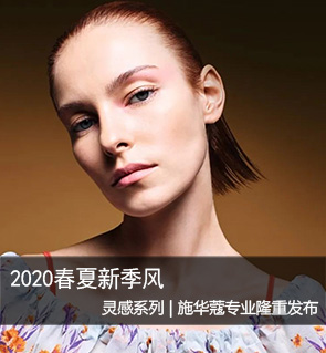 灵感系列 | 施华蔻专业2020春夏新季风隆重发布