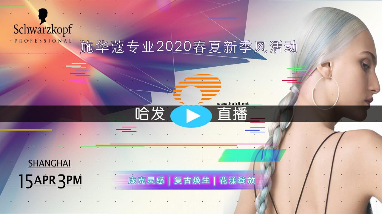 【哈发直播】施华蔻专业春夏新季风活动