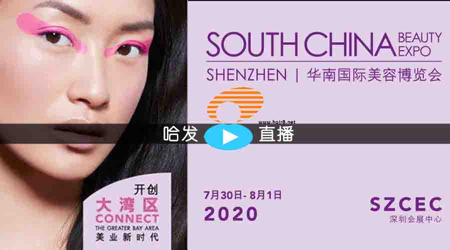 【哈发直播】华南国际美博会与AHMA美发造型大赛强势来袭