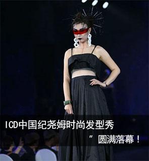 "ICD中国纪尧姆时尚发型秀""圆满落幕!"