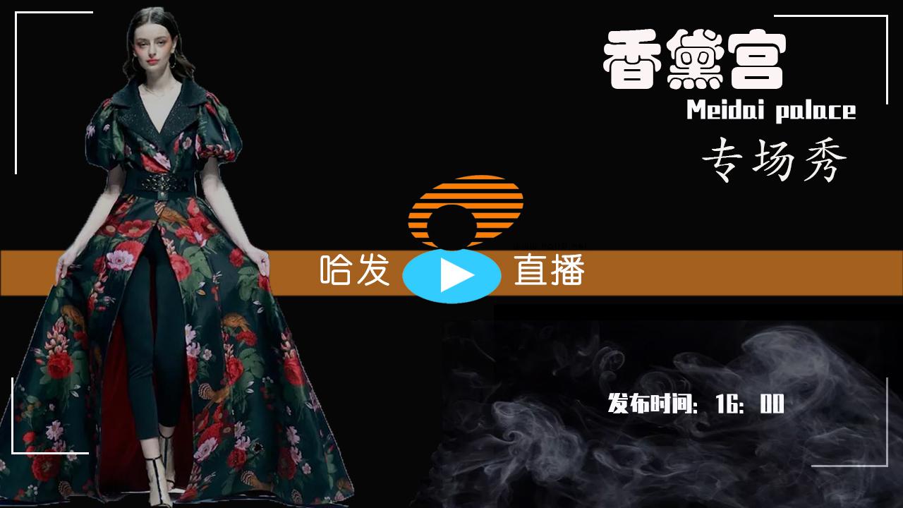 【哈发直播】舟造型助力香黛宫新发布,后台造型揭秘