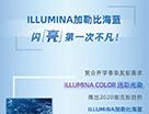 ILLUMINA加勒比海蓝 | 闪「亮」第一次不凡