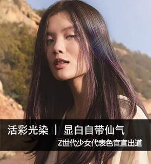 活彩光染 | 显白自带仙气,Z世代少女代表色官宣出道!