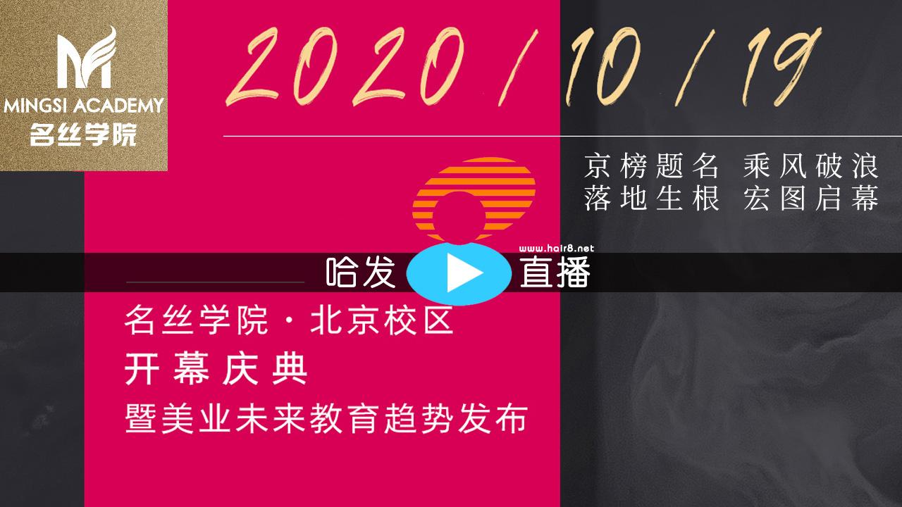 【哈发直播】名丝学院·北京校区开幕庆典暨美业未来教育趋势发布