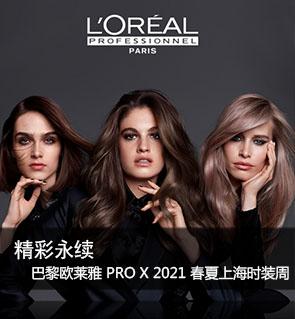 精彩永续 巴黎欧莱雅 PRO X 2021 春夏上海时装周