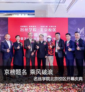 京榜题名 乘风破浪——名丝学院北京校区开幕庆典