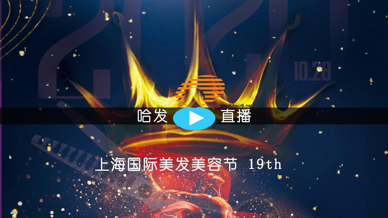 【哈发直播】第19届上海国际美发美容节