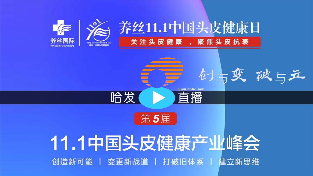 【哈发直播】养丝11.1中国头皮健康产业峰会