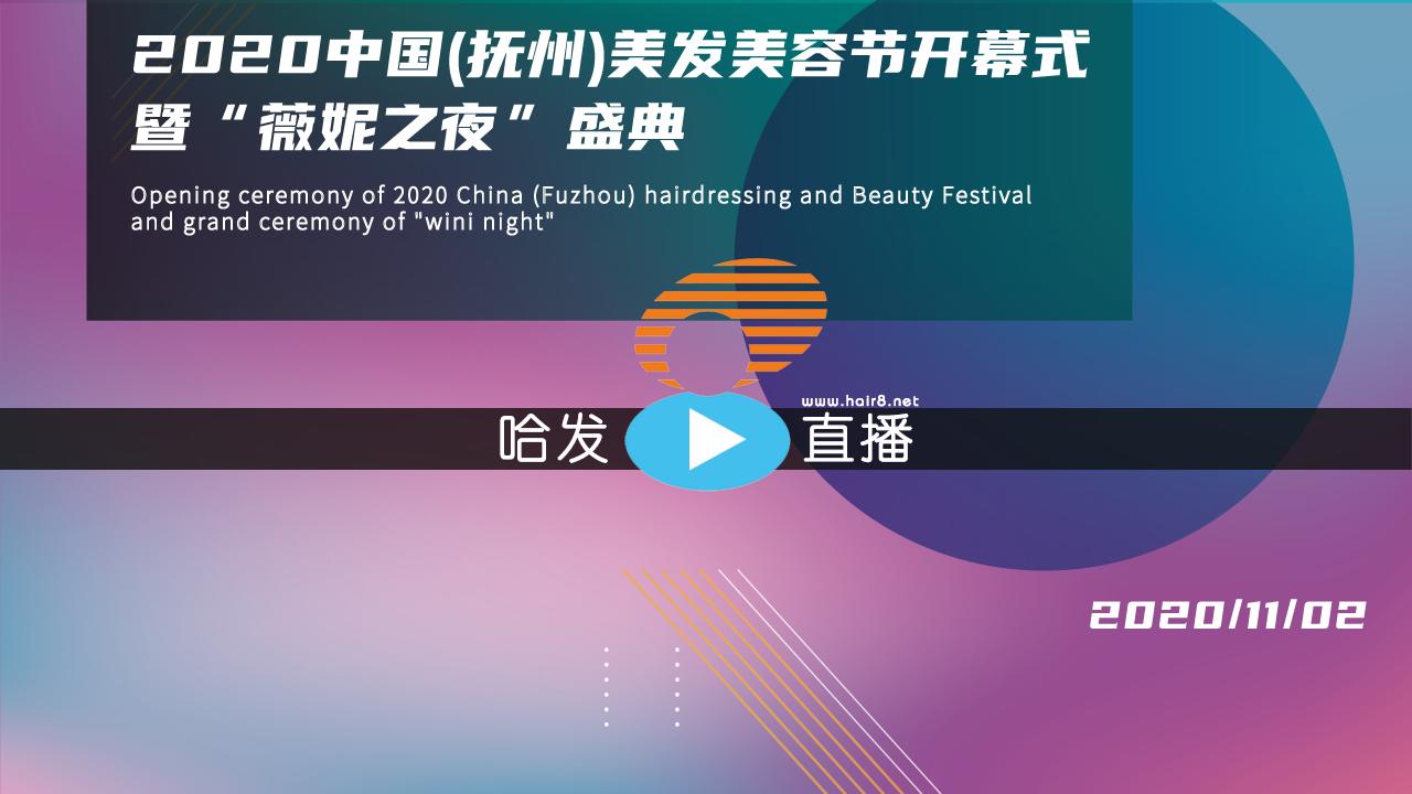 【哈发直播】中国美发美容节大会开幕式