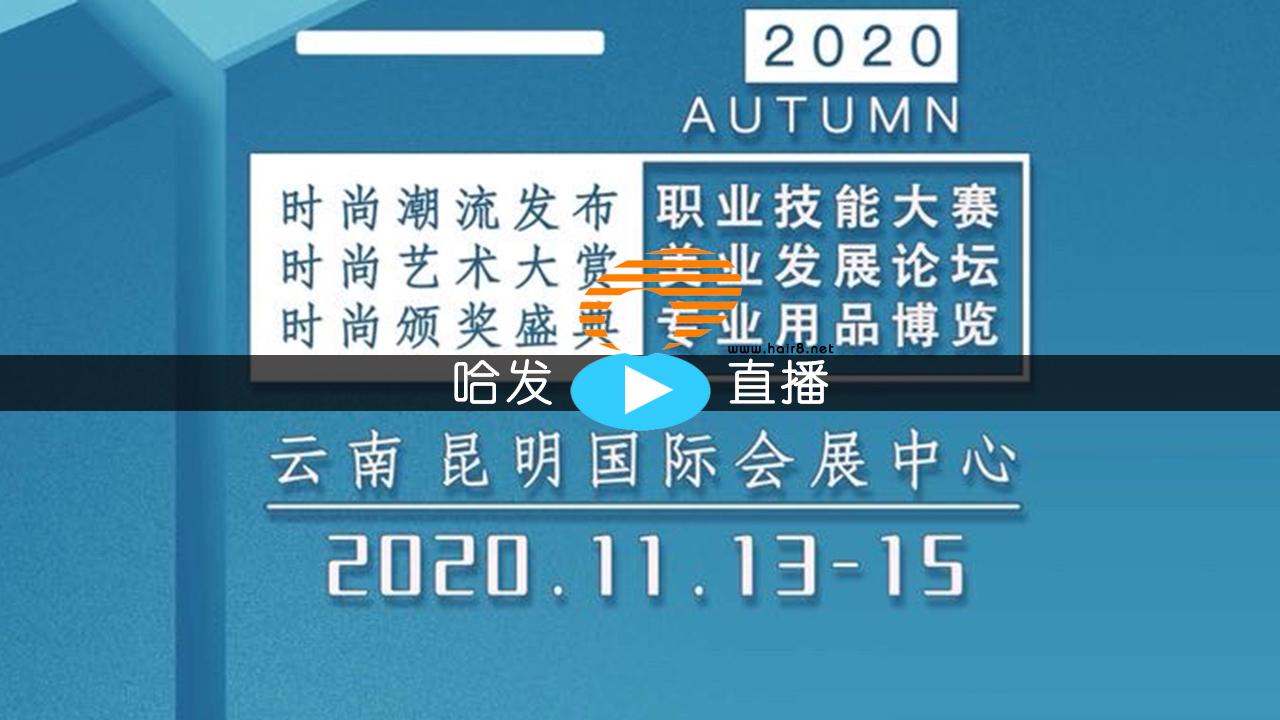 【哈发直播】2020云南国际时尚周昆明美发化妆职业技能大赛