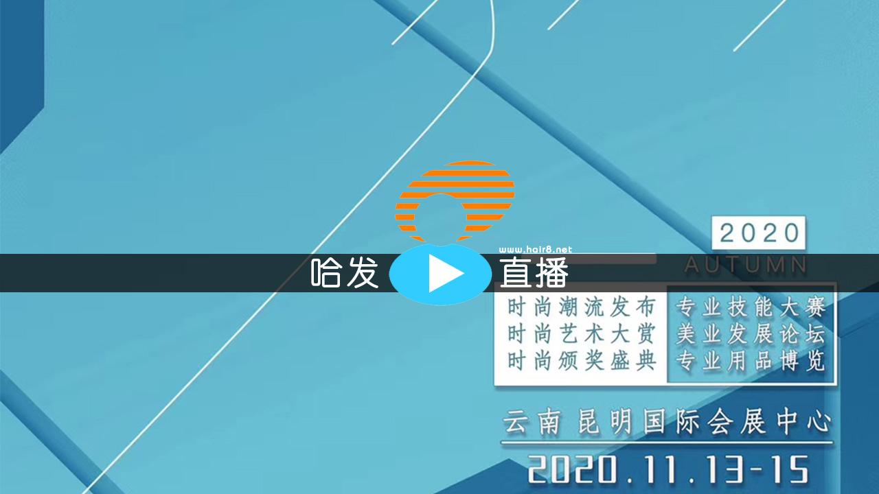 【哈发直播】时尚周颁奖盛典暨昆明滇联美协表彰大会