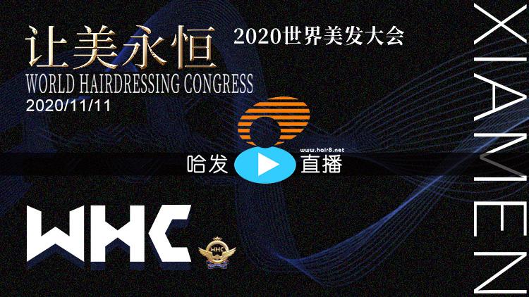 【哈发直播】2020WHC世界美发大会11.11