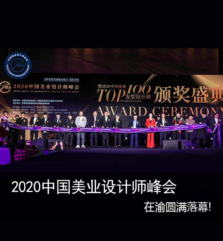 2020中国美业设计师峰会暨2020年度TOP100发型设计师颁奖盛典在渝圆满落幕!