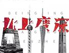 """""""世博金剪奖?美发无界艺术展""""盛大开幕!——时尚盛典 缔造经典"""