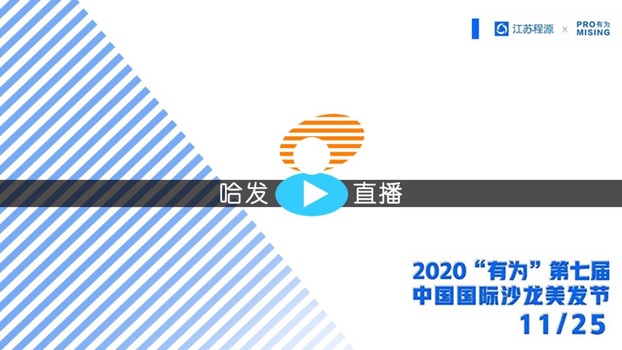 【哈发直播】2020第七届中国国际沙龙美发节1125