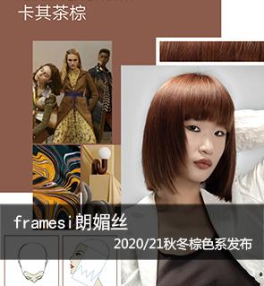 framesi朗媚丝2020/21秋冬棕色系发布