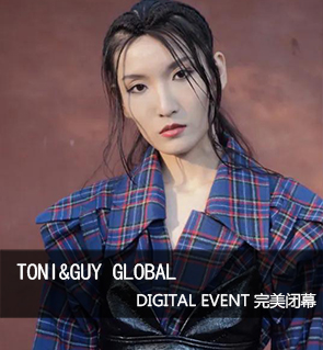 TONI&GUY GLOBAL DIGITAL EVENT 完美闭幕