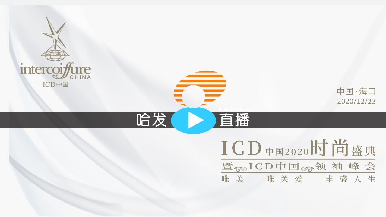 【哈发直播】ICD中国2020时尚盛典暨ICD中国领袖峰会
