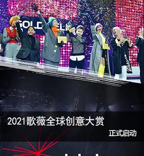 2021歌薇全球创意大赏正式启动!