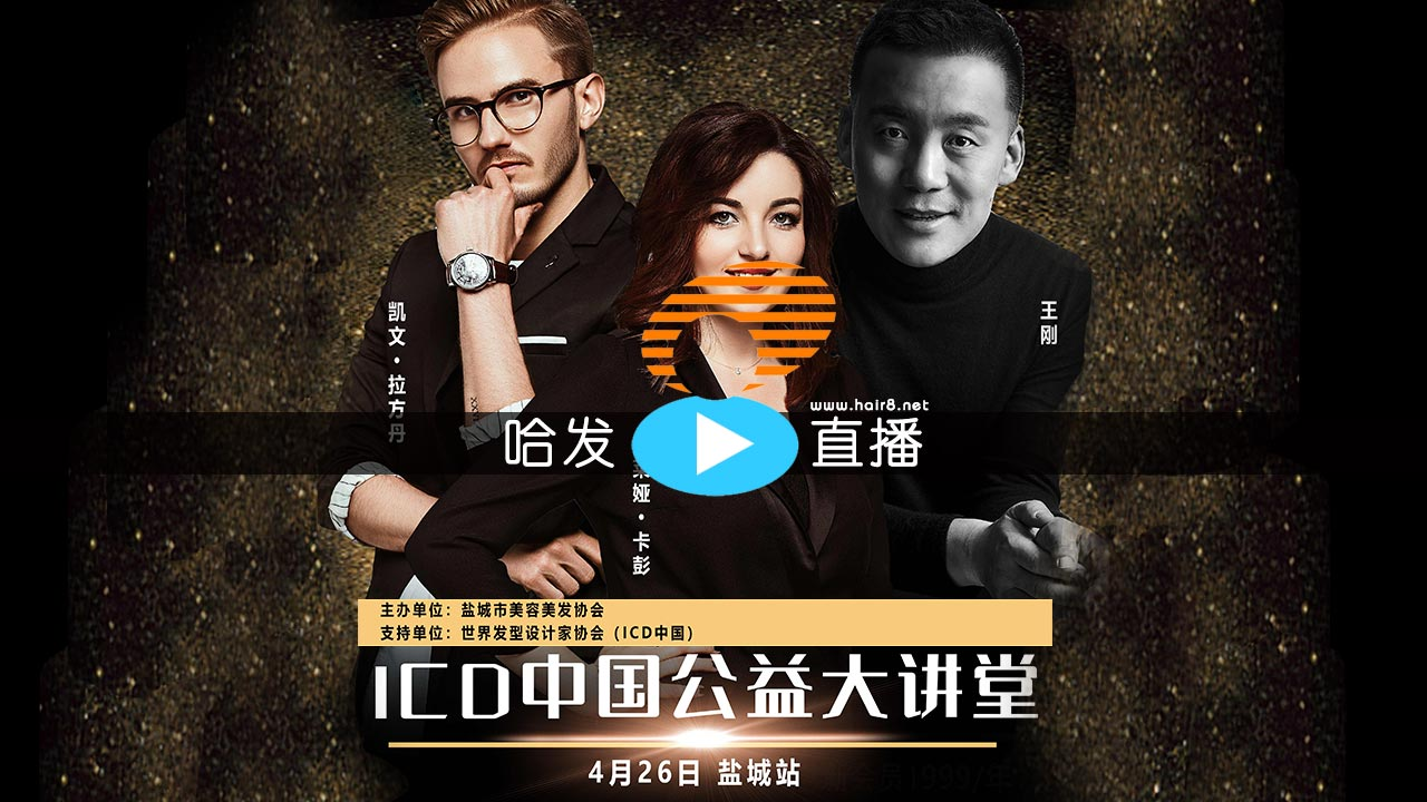 【哈发直播】ICD中国公益大讲堂-盐城站