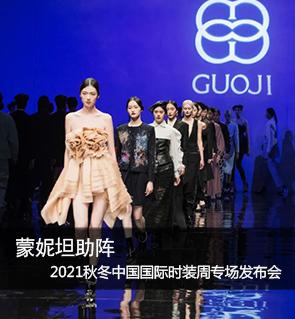 蒙妮坦助阵2021秋冬中国国际时装周专场发布会