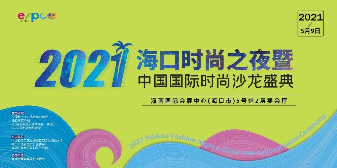 【哈发直播】2021海口时尚之夜暨中国国际时尚沙龙盛典